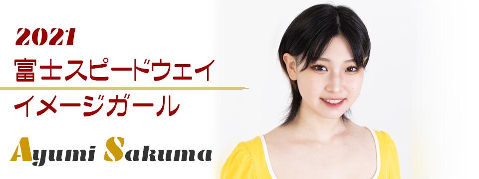 Office Sakai Official Website